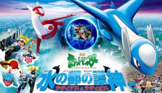 「劇場版ポケットモンスター 水の都の護神 ラティアスとラティオス」無料フル動画はHulu・Netflixで配信してる?