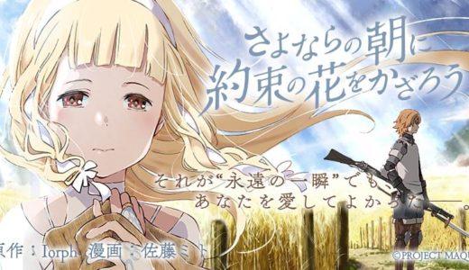 「さよならの朝に約束の花をかざろう」のフル動画をanitubeの代わりに無料視聴する方法!