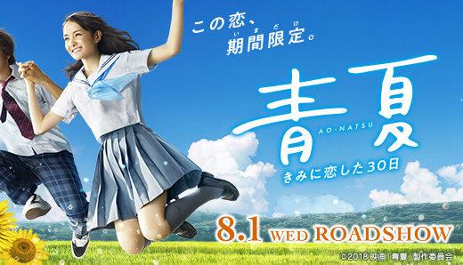 「青夏/きみに恋した30日」のフル動画を無料視聴する方法<Hulu・U-NEXT・Netflix>