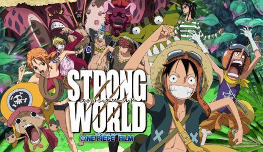 「ワンピースフィルム ストロングワールド」にフル動画をanitubeの代わりに無料視聴する方法!