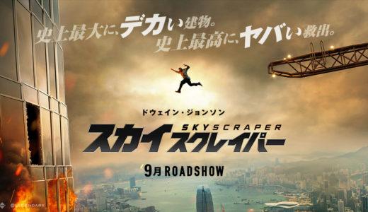 ドウェイン・ジョンソン主演!「スカイスクレイパー」の無料フル動画はHulu・amazon prime・Netflixで配信してる?