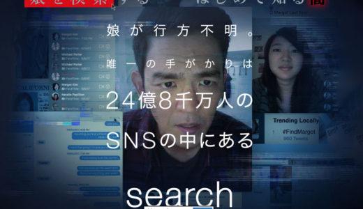 「search/サーチ」吹き替え版のフル動画を無料視聴する方法!