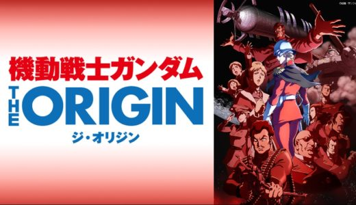「機動戦士ガンダム/THE ORIGINシリーズ」の無料フル動画はHulu・amazon prime・Netflixで配信してる?