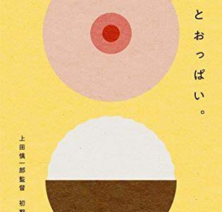 上田慎一郎監督作品「お米とおっぱい。」の無料フル動画はHulu・amazon・Netflixで配信してる?