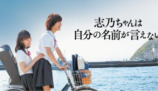 実写映画「志乃ちゃんは自分の名前が言えない」の無料フル動画はHulu・amazon・Netflixで配信してる?