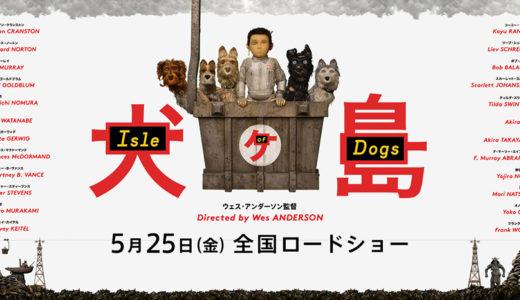 「犬ヶ島」吹き替え版のフル動画を無料視聴する方法!