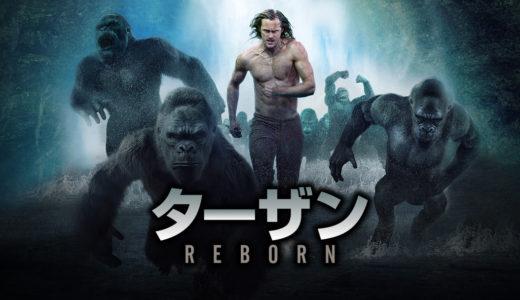 「ターザン:REBORN」の無料フル動画はHulu・amazon prime・Netflixで配信してる?