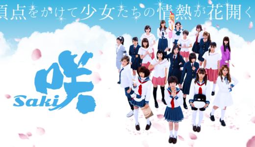 実写映画「咲-saki-」のフル動画を無料視聴する方法!