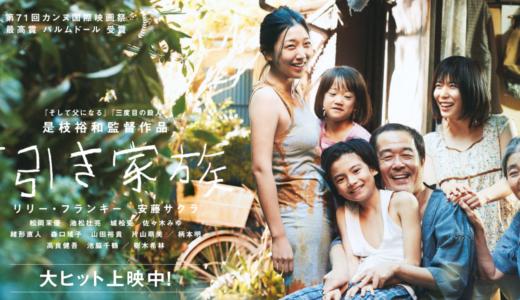 「万引き家族」の無料フル動画はHulu・U-NEXT・Netflixで配信してる?