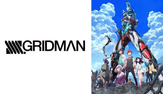 「SSSS.GRIDMAN」のフル動画をanitubeの代わりに全話無料で視聴する方法!