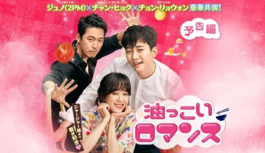 韓流ドラマ「油っこいロマンス」の無料フル動画はHulu・amazon・Netflixで配信してる?