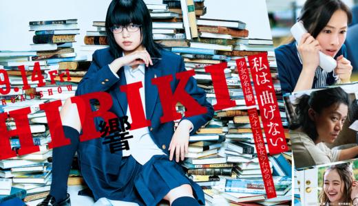 平手友梨奈主演「響 HIBIKI」の無料フル動画はHulu・amazon prime・Netflixで配信してる?