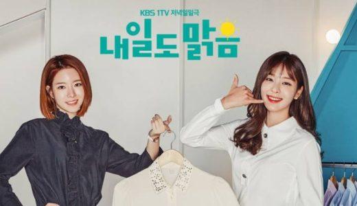 韓流ドラマ「明日も晴れ」の吹き替え版のフル動画を無料視聴する方法!