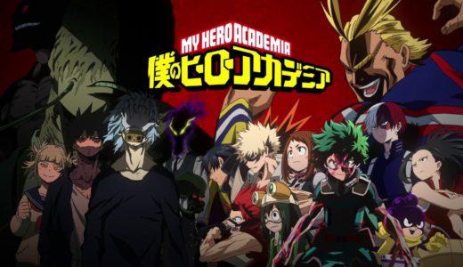 アニメ「僕のヒーローアカデミア 1~3期」をフル動画をanitubeの代わりに全話無料視聴できるサービス