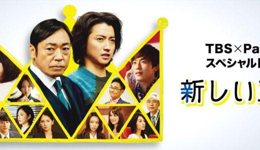 <独占配信>「新しい王様」のフル動画を全話無料で視聴する方法!