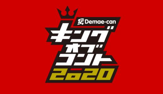 <独占配信>「キングオブコント2020」「生大反省会」のフル動画を無料視聴する方法!