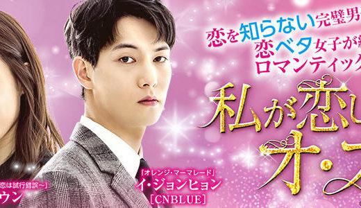 韓流ドラマ「私が恋した男オ・ス」の無料フル動画はHulu・amazon・Netflixで配信してる?