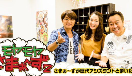<独占配信>「モヤモヤさまぁ~ず2」のフル動画を無料視聴する方法!