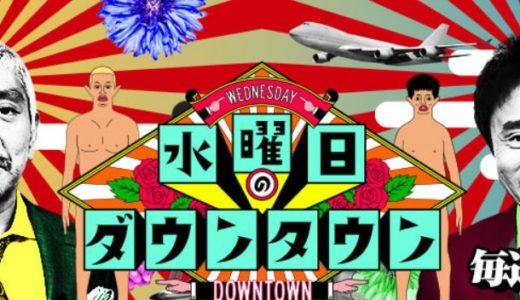 <独占配信>「水曜日のダウンタウン」のフル動画を無料視聴する方法!