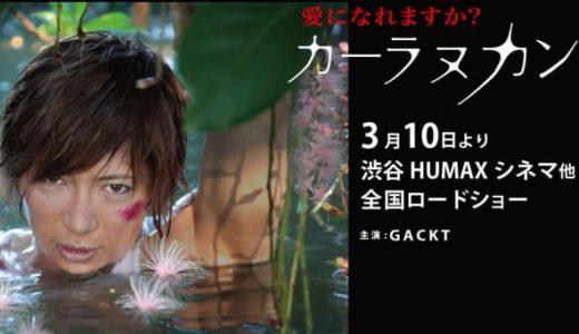 GACKT初主演映画「カーラヌカン」の無料フル動画はHulu・amazon prime・Netflixで配信してる?