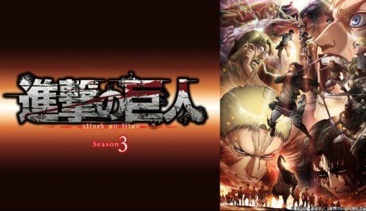 「進撃の巨人 Season3 Part2」のアニメ動画をanitubeの代わりに無料視聴するサイト・サービス