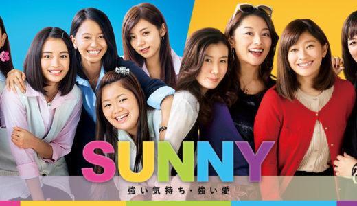 「SUNNY 強い気持ち・強い愛」の無料フル動画はHulu・amazon prime・Netflixで配信してる?