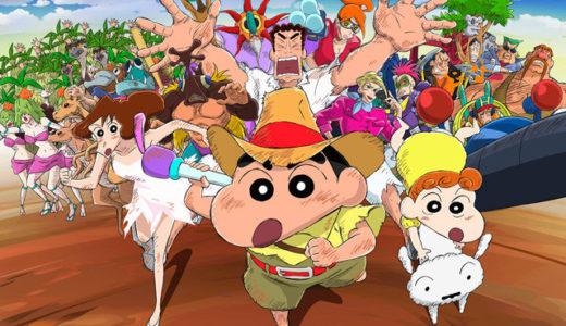 「映画クレヨンしんちゃんシリーズ」の無料フル動画はHulu・amazon prime・Netflixで配信してる?