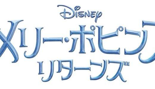 「メリー・ポピンズ リターンズ」のフル動画はHulu・U-NEXT・Netflixで配信してる?