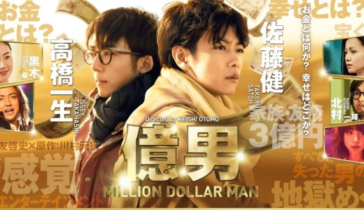 「億男」の無料フル動画はHulu・amazon prime・Netflixで配信してる?