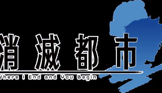 独占配信「消滅都市」のアニメ動画フルをanitubeの代わりに無料視聴できるサイト・サービス
