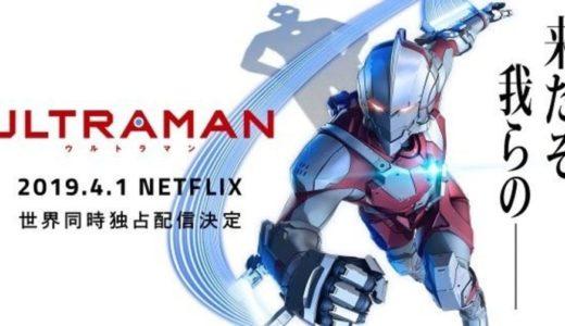 独占配信「ULTRAMAN」のフル動画を無料で視聴できるサービス・サイト