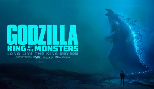 「GODZILLA(ゴジラ)」の無料フル動画はHulu・amazon prime・Netflixで配信してる?