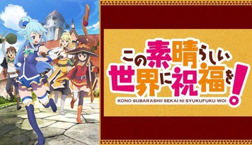 「この素晴らしい世界に祝福を!」のアニメ1~2期の無料フル動画はHulu・amazon・Netflixで配信してる?
