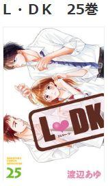 「L・DK」1巻から最終巻25巻まで無料で読む方法!漫画村やzipの代わりに安全!!
