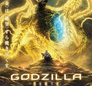アニメ「GODZILLAシリーズ」の無料フル動画はHulu・amazon prime・Netflixで配信してる?