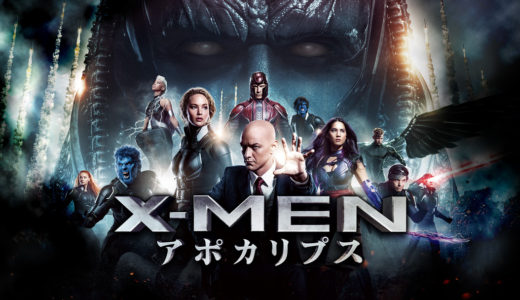 「X-MEN:アポカリプス」の無料フル動画はHulu・amazon prime・Netflixで配信してる?
