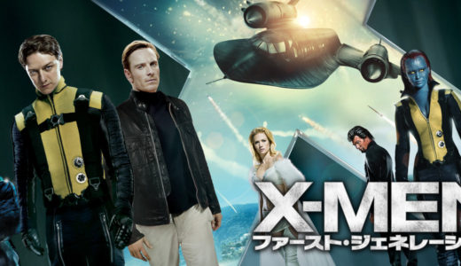 「X-MEN:ファースト・ジェネレーション」字幕/吹き替え版の無料フル動画はHulu・U-NEXT・Netflixで配信してる?