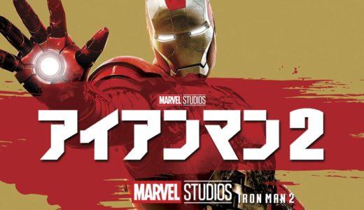 「アイアンマン2」字幕/吹き替え版の無料フル動画はHulu・U-NEXT・Netflixで配信してる?