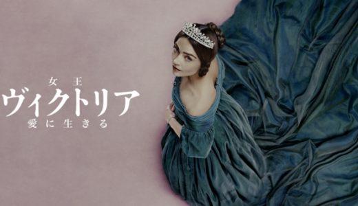 見逃し配信「女王ヴィクトリア 愛に生きる」の無料フル動画はHulu・amazon prime・Netflixで配信してる?
