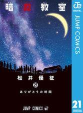「暗殺教室」1巻から最終21巻まで無料で読む方法!漫画村やzipの代わりに安全!!
