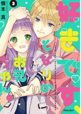 「好きです、となりのお兄ちゃん。」1巻から最新3巻まで無料で読む方法!漫画村やzipの代わりに安全!!