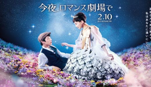 「 今夜、ロマンス劇場で」の無料フル動画はHulu・amazon prime・Netflixで配信してる?