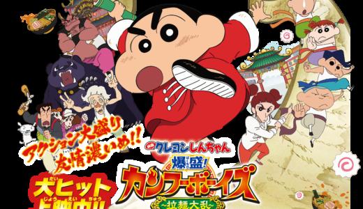 「映画クレヨンしんちゃん 爆盛!カンフーボーイズ~拉麺大乱~」の無料フル動画はHulu・U-NEXT・Netflixで配信してる?
