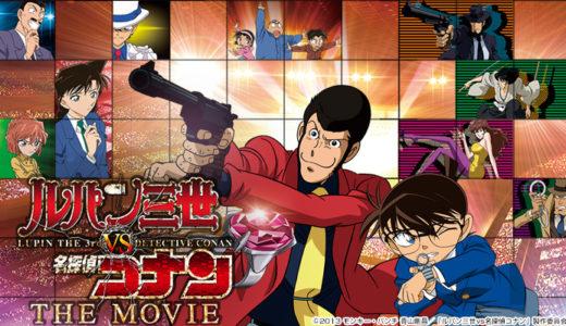 「ルパン三世VS名探偵コナン THE MOVIE」の無料フル動画はHulu・amazon prime・Netflixで配信してる?