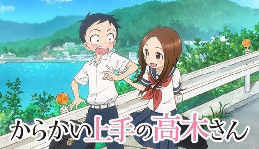 アニメ「からかい上手の高木さん」の無料フル動画はHulu・U-NEXT・Netflixで配信してる?