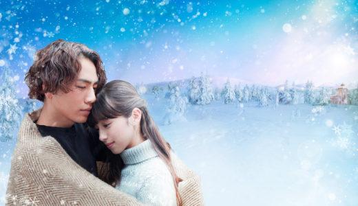 映画「雪の華」の無料フル動画はHulu・amazon prime・Netflixで配信してる?