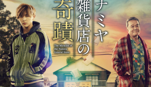 「ナミヤ雑貨店の奇蹟」の無料フル動画はHulu・U-NEXT・Netflixで配信してる?