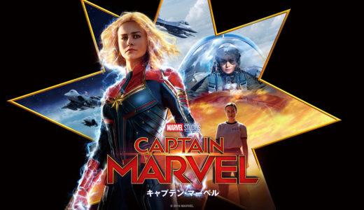 「キャプテン・マーベル」字幕/吹き替え版の無料フル動画はHulu・U-NEXT・Netflixで配信してる?