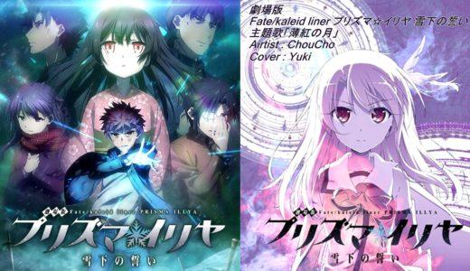 「劇場版Fate/kaleid liner プリズマ☆イリヤ 雪下の誓い 」の無料フル動画はHulu・amazon prime・Netflixで配信してる?