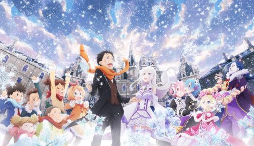 「Re:ゼロから始める異世界生活 Memory Snow」の無料フル動画はHulu・amazon prime・Netflixで配信してる?